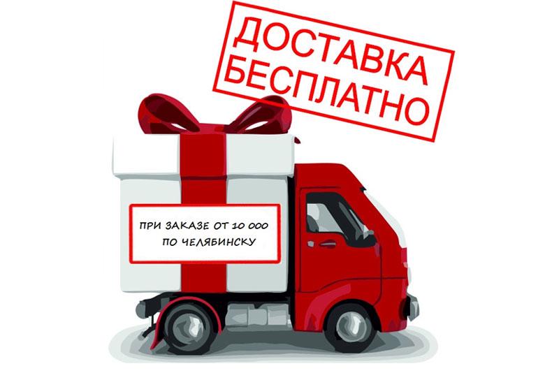 Бесплатная доставка запасных частей